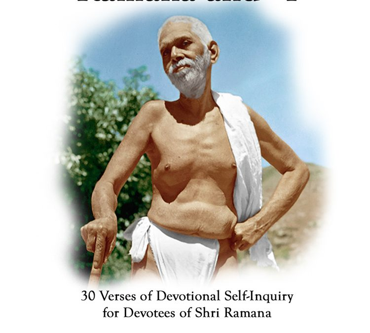 "Announcing new ebook by Rajivji 'Ramana and ""I"" – 30 Verses of Devotional Self-Inquiry for Devotees of Shri Ramana' [free download]"